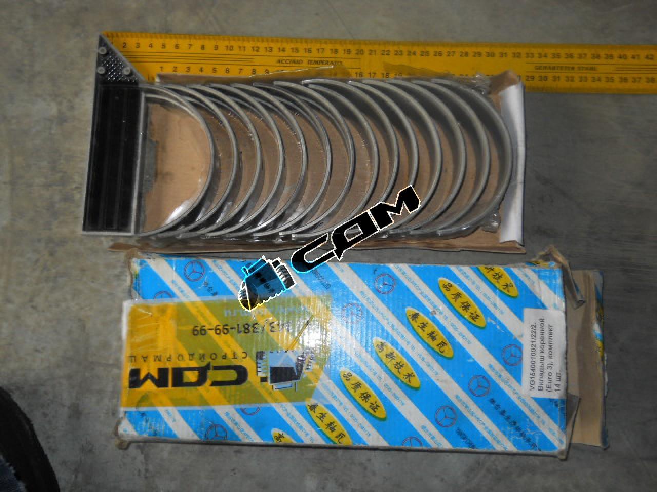 Вкладыш коренной (Euro 3), комплект 14 шт. HOWO  VG1540010021/22
